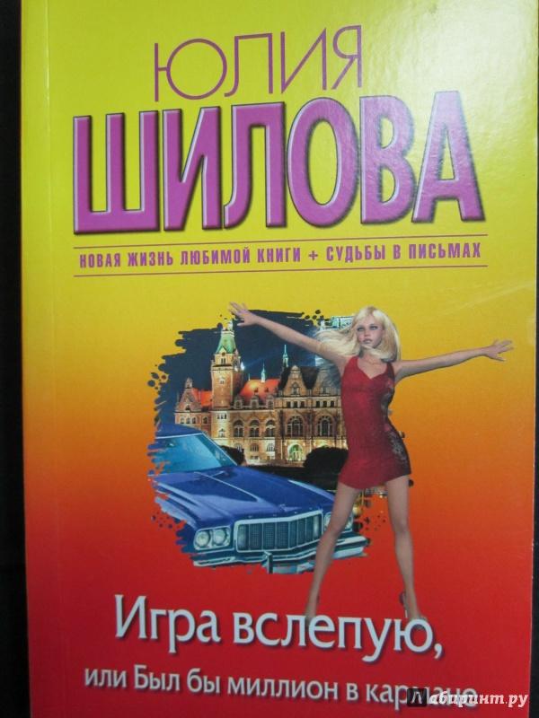 Иллюстрация 1 из 6 для Игра вслепую, или Был бы миллион в кармане - Юлия Шилова | Лабиринт - книги. Источник: )  Катюша
