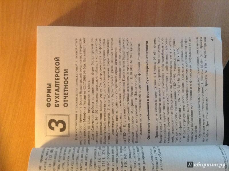 Иллюстрация 1 из 17 для Отчётность. Бухгалтерская, налоговая (+CD) - Галина Касьянова | Лабиринт - книги. Источник: ***  Елена