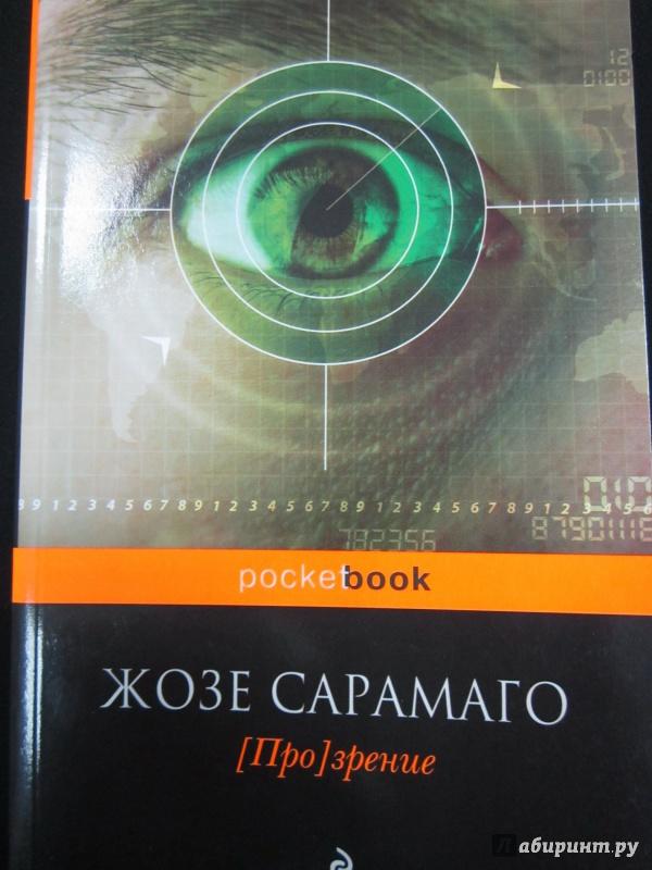 Иллюстрация 1 из 6 для [Про]зрение - Жозе Сарамаго | Лабиринт - книги. Источник: )  Катюша