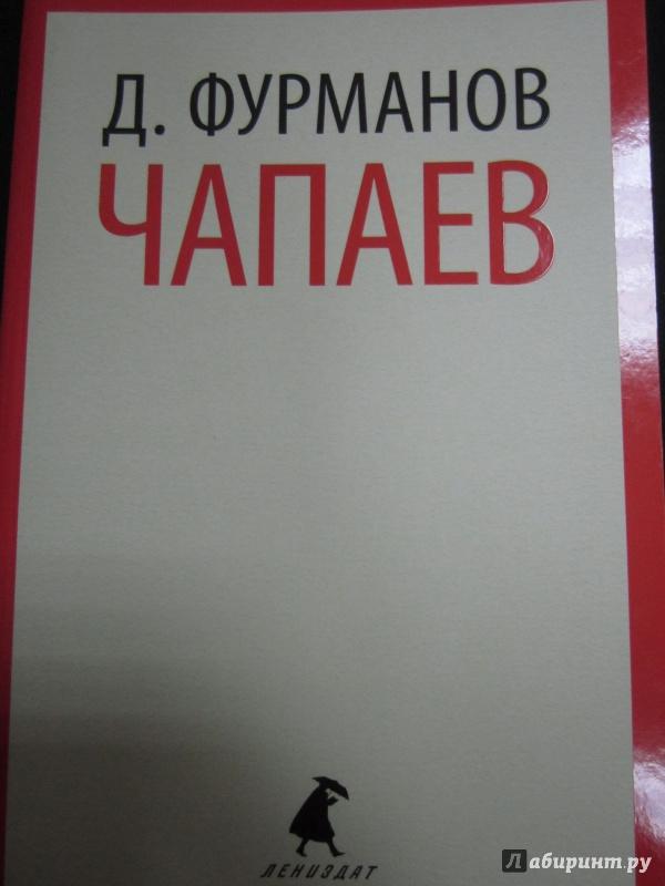 Иллюстрация 1 из 12 для Чапаев - Дмитрий Фурманов | Лабиринт - книги. Источник: )  Катюша
