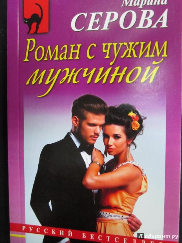 Иллюстрация 1 из 6 для Роман с чужим мужчиной - Марина Серова | Лабиринт - книги. Источник: )  Катюша