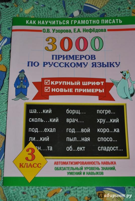 Примеров узорова языку класс русскому по русскому 3000 языку 4 по решебник