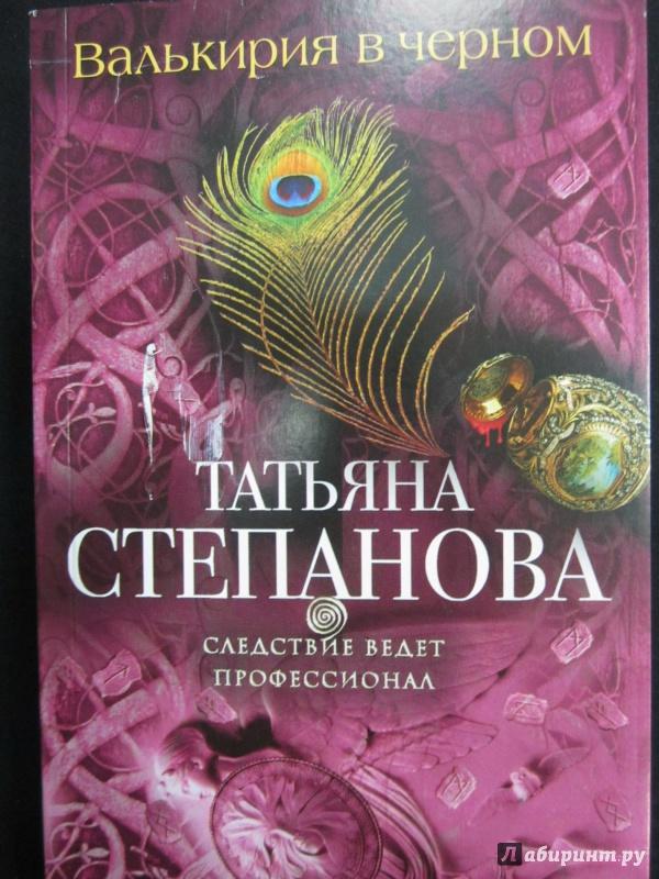 Иллюстрация 1 из 6 для Валькирия в черном - Татьяна Степанова | Лабиринт - книги. Источник: )  Катюша