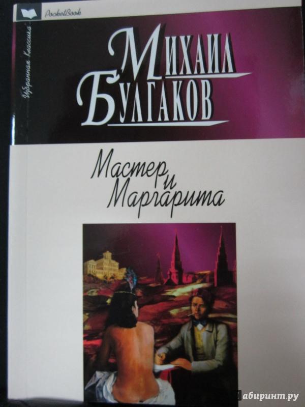 Иллюстрация 1 из 16 для Мастер и Маргарита - Михаил Булгаков | Лабиринт - книги. Источник: )  Катюша