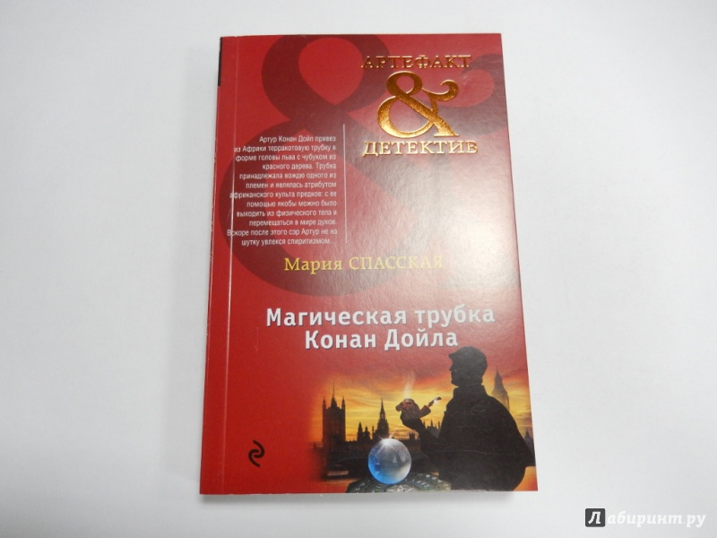 Иллюстрация 1 из 8 для Магическая трубка Конан Дойла - Мария Спасская | Лабиринт - книги. Источник: dbyyb
