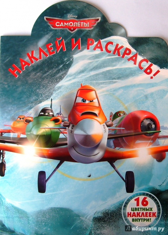 Иллюстрация 1 из 5 для Самолёты. Наклей и раскрась (№14180) | Лабиринт - книги. Источник: Соловьев  Владимир
