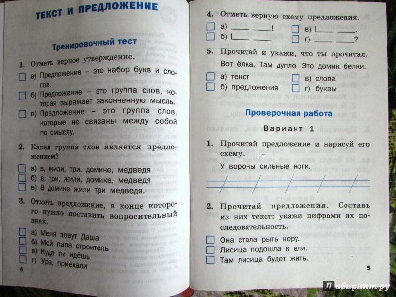 язык класс контрольные 2 работы школа русский фгос гдз россии