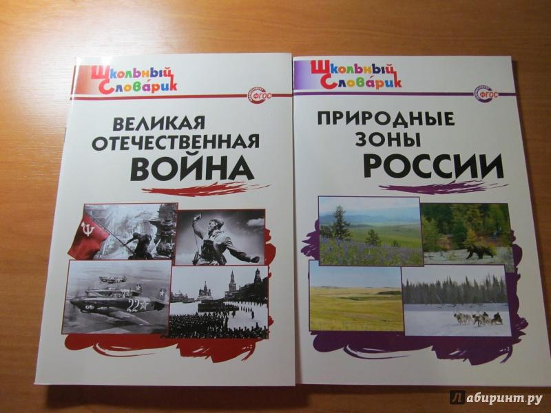 Иллюстрация 1 из 30 для Природные зоны России. ФГОС | Лабиринт - книги. Источник: Носова  Татьяна