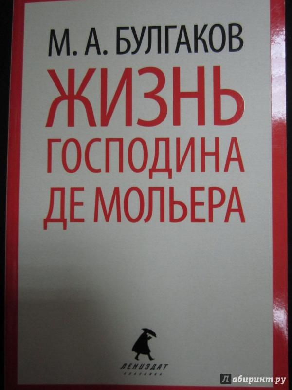 Иллюстрация 1 из 6 для Жизнь господина де Мольера - Михаил Булгаков | Лабиринт - книги. Источник: )  Катюша