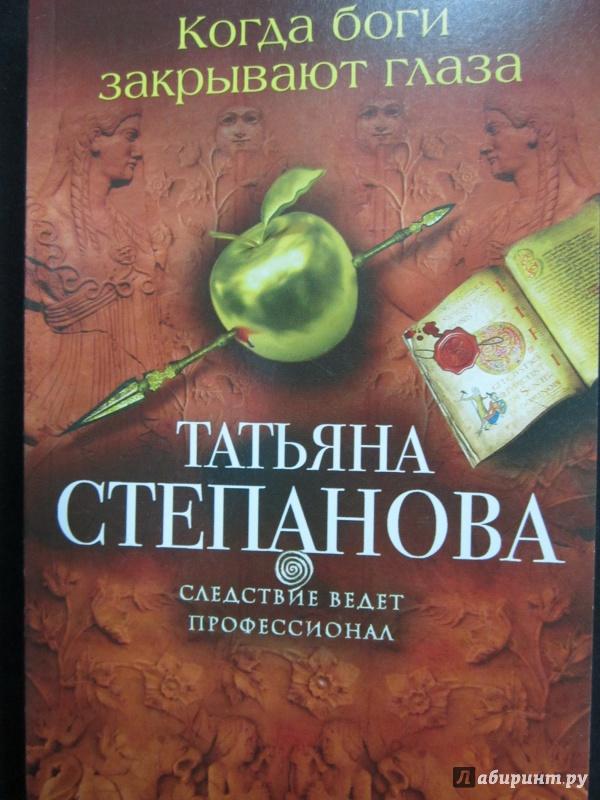 Иллюстрация 1 из 6 для Когда боги закрывают глаза - Татьяна Степанова | Лабиринт - книги. Источник: )  Катюша