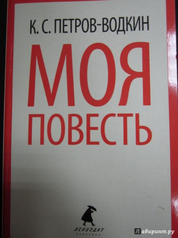 Иллюстрация 1 из 6 для Моя повесть (Хлыновск) - Кузьма Петров-Водкин | Лабиринт - книги. Источник: )  Катюша