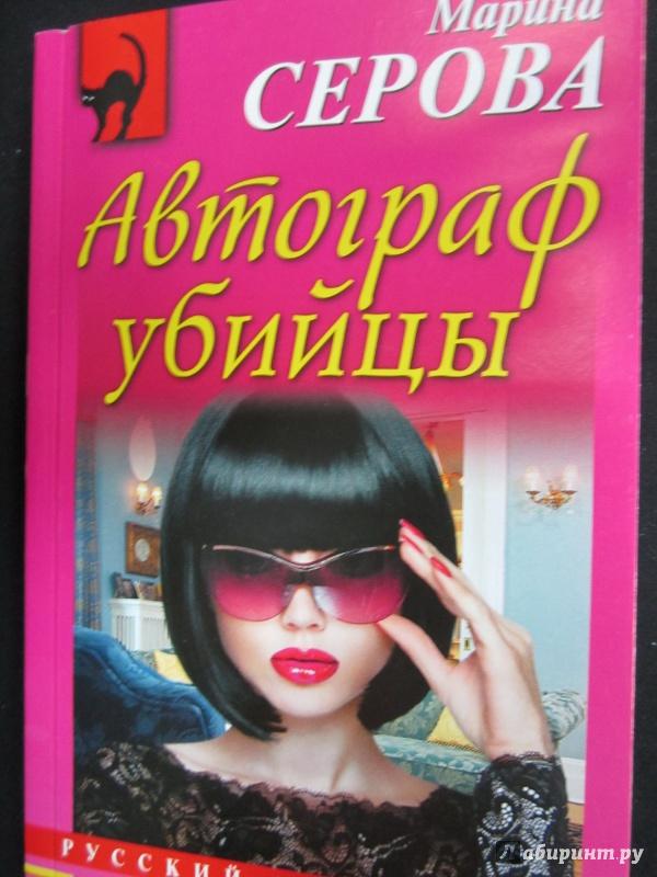 Иллюстрация 1 из 6 для Автограф убийцы - Марина Серова | Лабиринт - книги. Источник: )  Катюша
