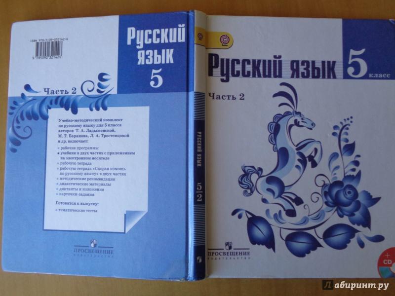 гдз 5 класс русский язык 1 часть фгос