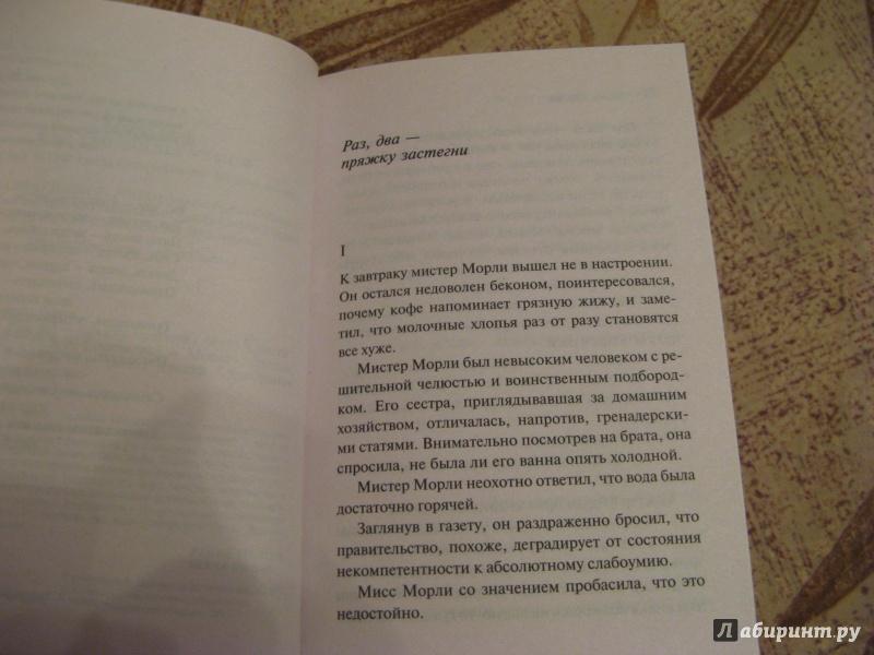 Иллюстрация 1 из 27 для Раз, два - пряжку застегни (новый перевод) - Агата Кристи | Лабиринт - книги. Источник: Ольга