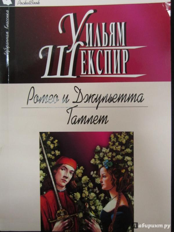 Иллюстрация 1 из 20 для Ромео и Джульетта. Гамлет - Уильям Шекспир   Лабиринт - книги. Источник: )  Катюша