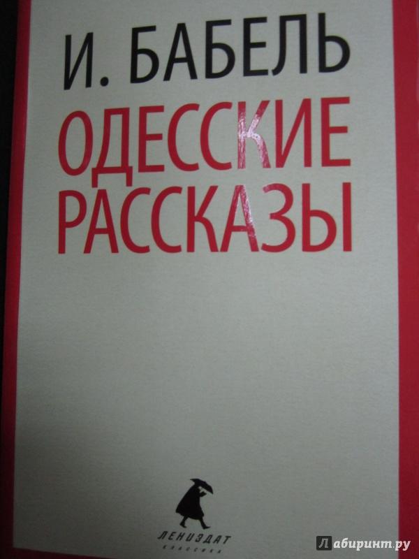 Иллюстрация 1 из 6 для Одесские рассказы - Исаак Бабель | Лабиринт - книги. Источник: )  Катюша