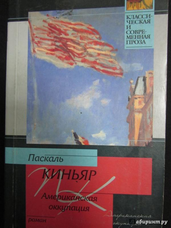 Иллюстрация 1 из 17 для Американская оккупация - Паскаль Киньяр | Лабиринт - книги. Источник: )  Катюша