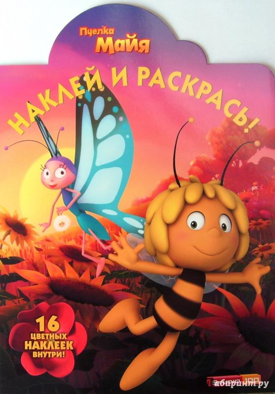 Иллюстрация 1 из 5 для Пчёлка Майя. Наклей и раскрась (№14204) | Лабиринт - книги. Источник: Соловьев  Владимир