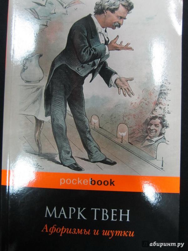 Иллюстрация 1 из 8 для Афоризмы и шутки - Марк Твен | Лабиринт - книги. Источник: )  Катюша