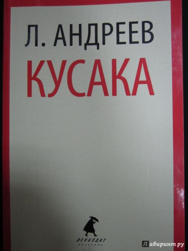 Иллюстрация 1 из 5 для Кусака - Леонид Андреев | Лабиринт - книги. Источник: )  Катюша