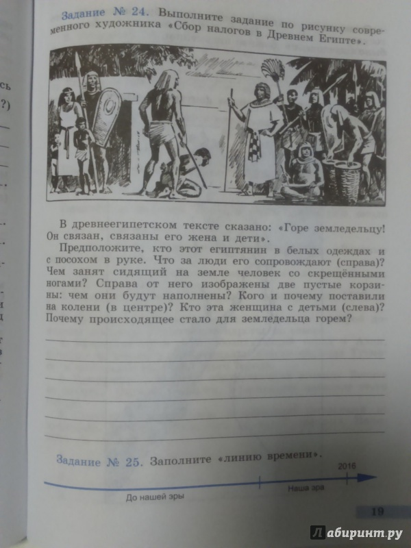 Решебник по рабочей тетради история древнего мира 5 класс 2 часть