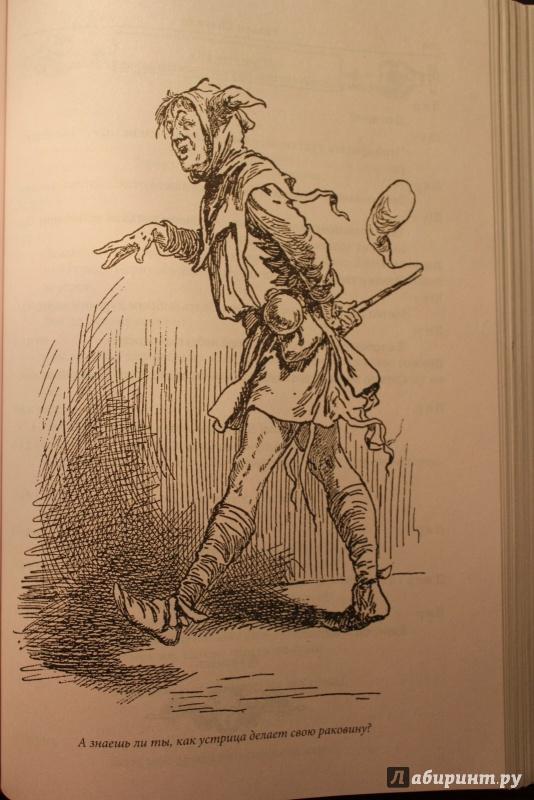 Иллюстрация 22 из 25 для Ромео и Джульетта. Трагедии - Уильям Шекспир | Лабиринт - книги. Источник: )  Катюша