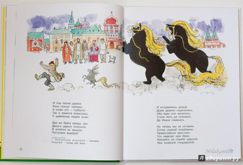 Иллюстрация 31 из 45 для Конёк-горбунок - Петр Ершов | Лабиринт - книги. Источник: Букландия