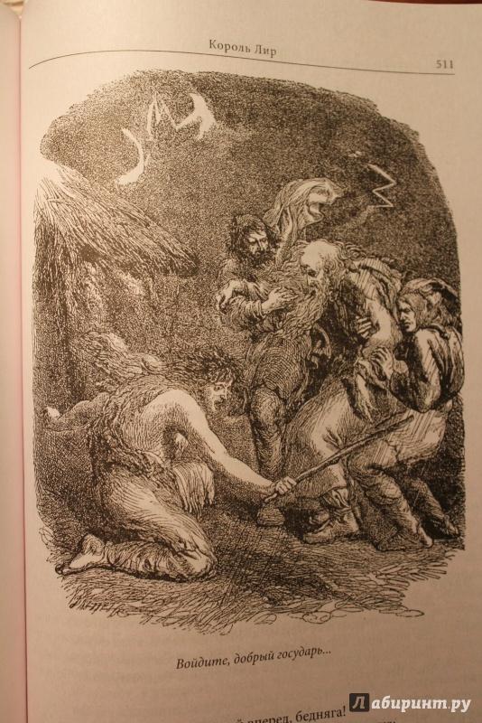Иллюстрация 23 из 25 для Ромео и Джульетта. Трагедии - Уильям Шекспир | Лабиринт - книги. Источник: )  Катюша