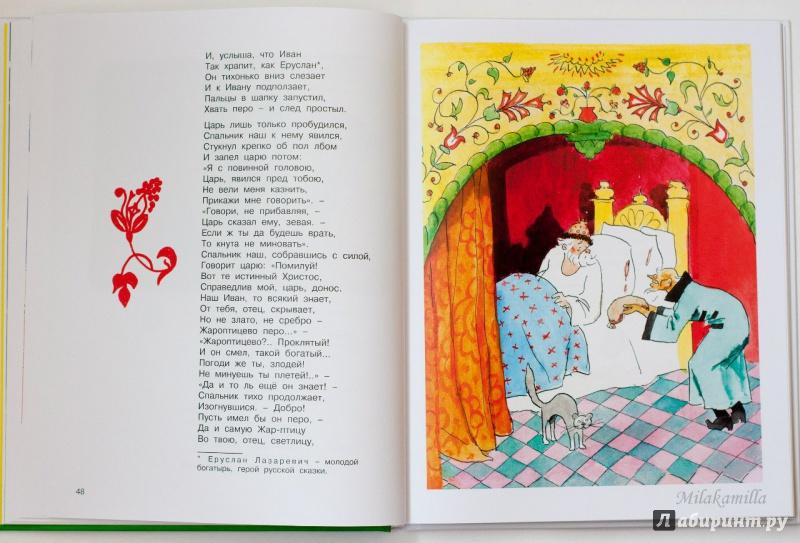 Иллюстрация 33 из 45 для Конёк-горбунок - Петр Ершов   Лабиринт - книги. Источник: Букландия