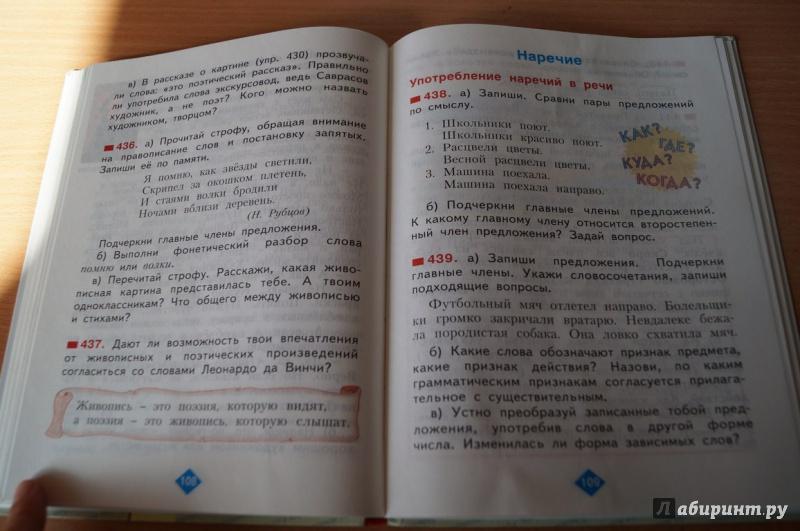 нечаева яковлева русский язык 4 класс решебник учебник