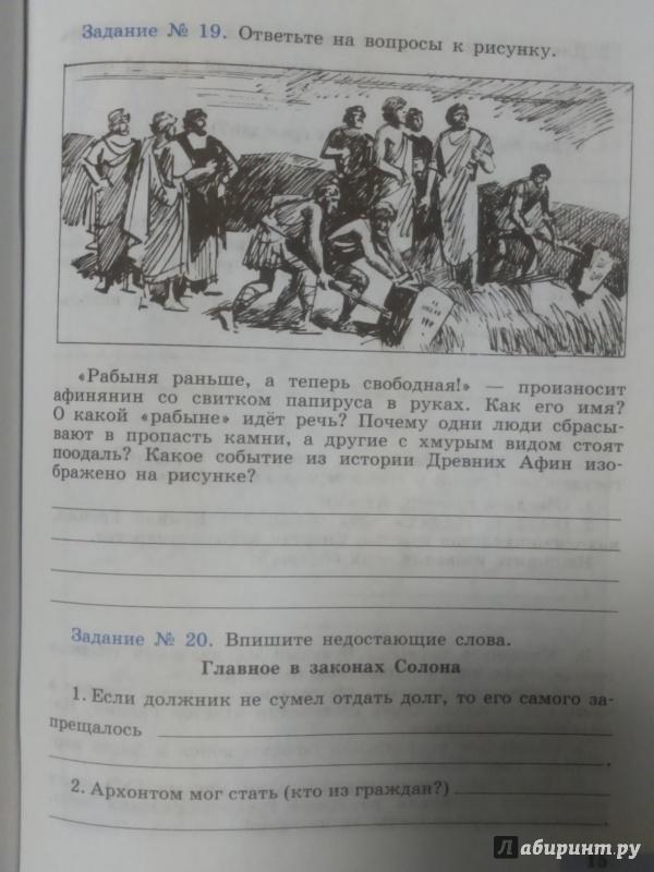 истории история мира часть по годер 2 всеобщая 5 класс гдз древнего
