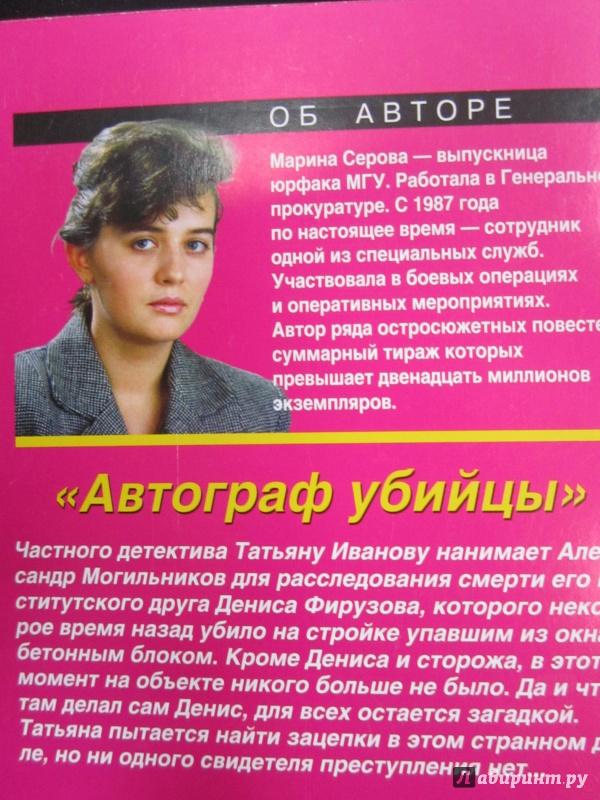 Серова Марина Скачать Торрент Бесплатно - фото 4