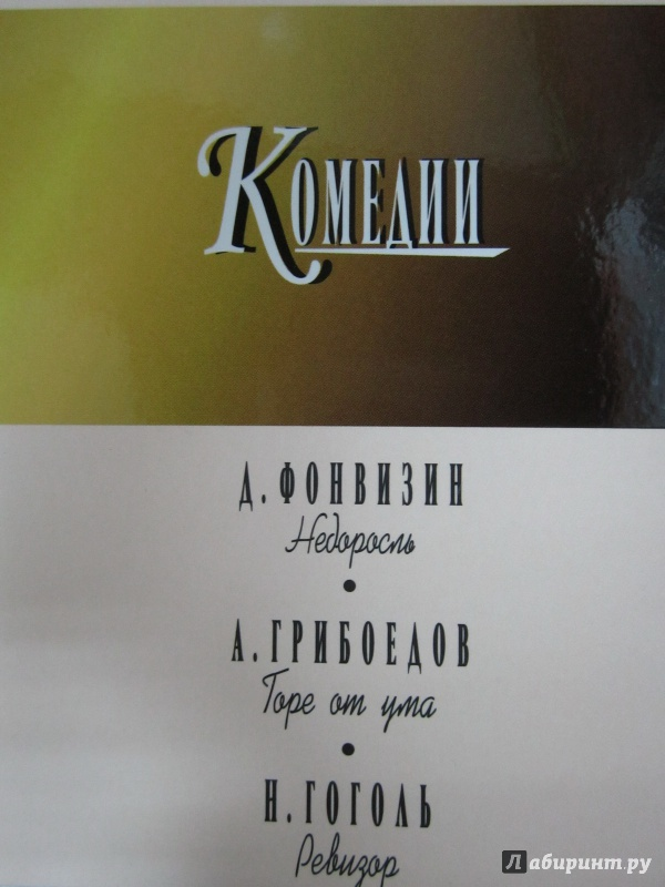 Иллюстрация 2 из 31 для Комедии - Фонвизин, Грибоедов, Гоголь | Лабиринт - книги. Источник: )  Катюша