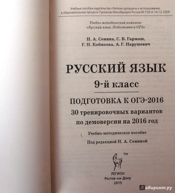Гдз по гиа 9 класс русский язык сенина