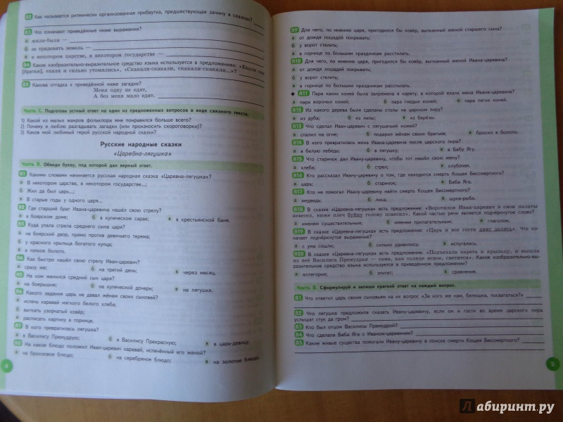 гдз рабочая ахмадулина тетрадь литература 7 класс