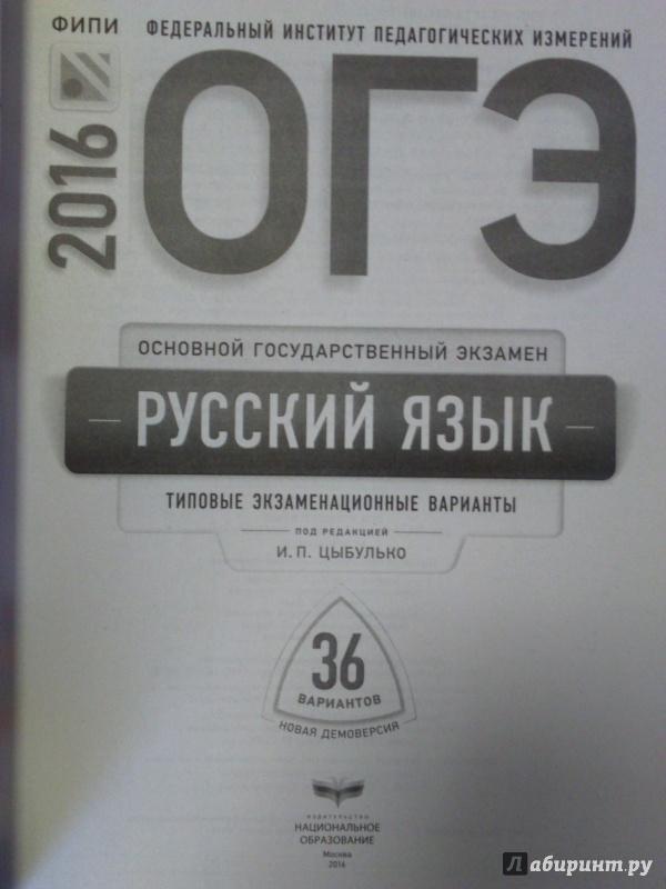 Скачать бесплатно егэ 2016. Русский язык. Типовые экзаменационные.