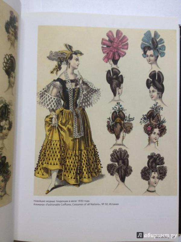 Иллюстрация 4 из 12 для Прически. От античности до наших дней - Шарлотта Филл | Лабиринт - книги. Источник: Lisafox