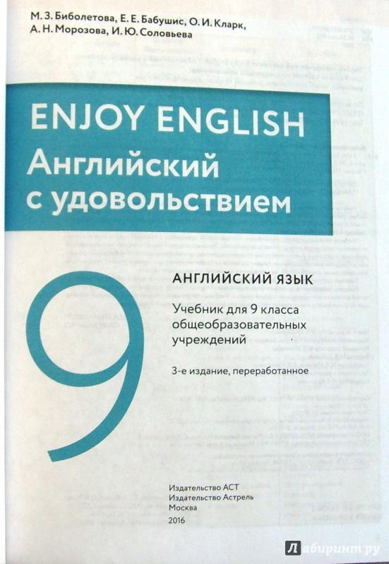решебник по английскому языку 9 класса биболетова фгос