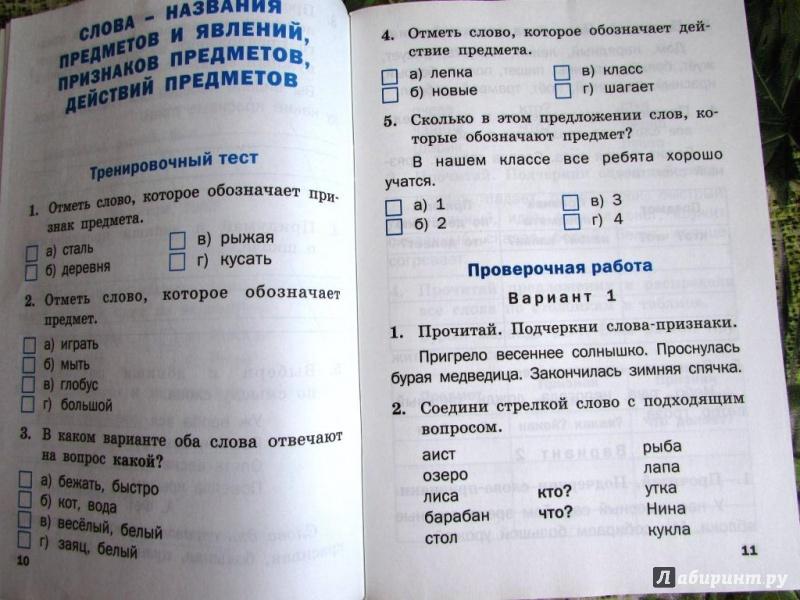 работам языку русскому к проверочным гдз 3 класс по