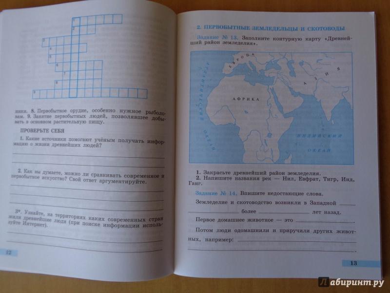 Мира рабочей 2 часть класс по история древнего тетради решебник 5