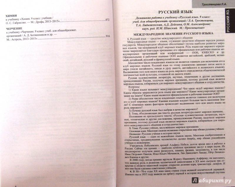 Гдз Учуватова Киселёва