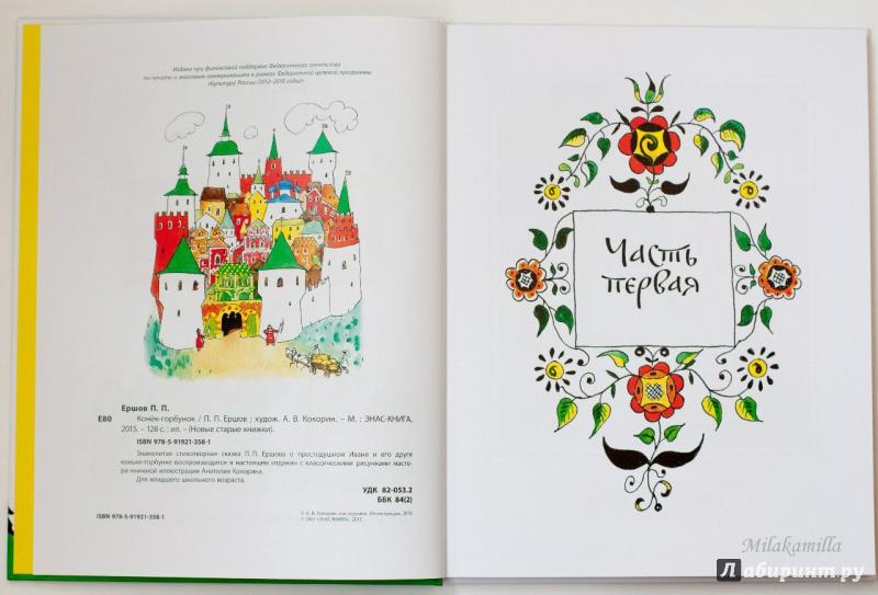 Иллюстрация 22 из 45 для Конёк-горбунок - Петр Ершов | Лабиринт - книги. Источник: Букландия