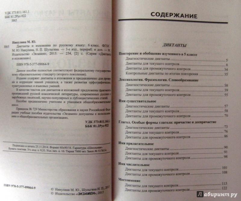 Диктанты и изложения по русскому языку для з класса