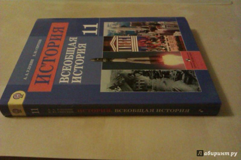 история а.о.чубарьяна всеобщая 8 класс решебник