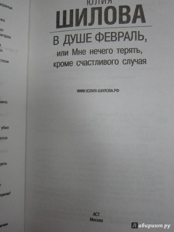 Иллюстрация 3 из 7 для В душе февраль, или Мне нечего терять, кроме счастливого случая - Юлия Шилова | Лабиринт - книги. Источник: )  Катюша