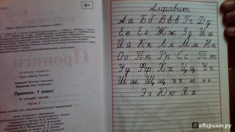 прописи 1 класс горецкий ответы 3 часть