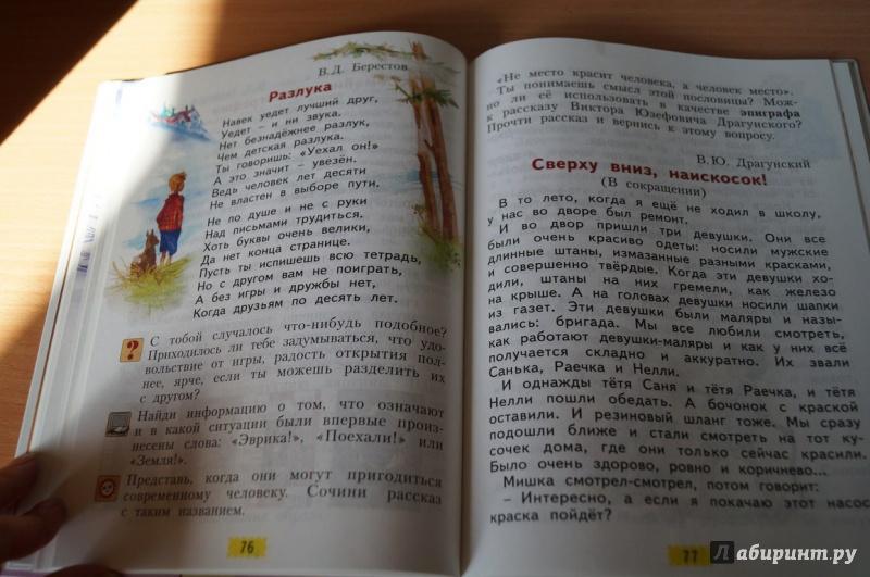 2 свиридова чтение решебник класс 2 литературное часть