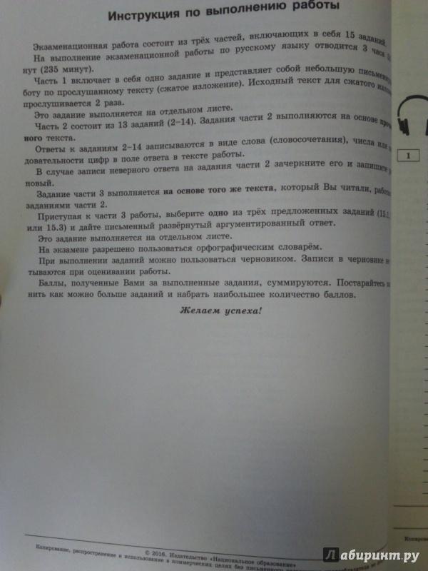 9 класс варианты экзаменационных работ по русскому языку вариант 30 ответы