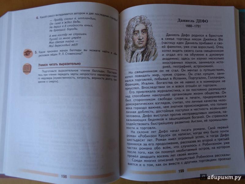 гдз по литературному чтению 5 класс 2 часть учебник коровина