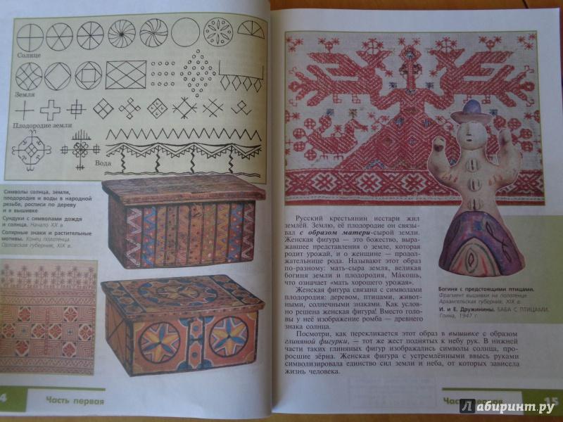 горяева учебник по рисованию 5 класс